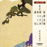 歌舞伎踊/関の小万
