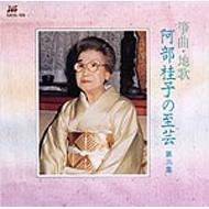 筝曲地歌阿部桂子の至芸第三集