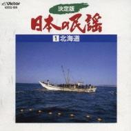 決定版 日本の民謡 1 北海道