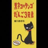 黒ネコのタンゴ/だんご3兄弟