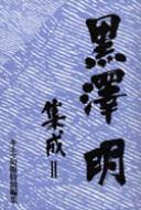 黒澤明集成 2 改訂版