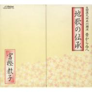 地歌の伝承 / 富樫教子1-5生田流九州系川瀬派 昔から今へ