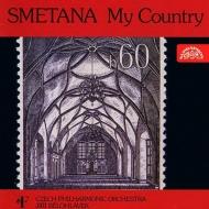 連作交響詩『わが祖国』 イエジ・ビエロフラーヴェク&チェコ・フィル(1990)