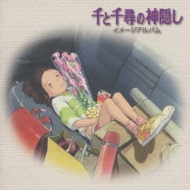千と千尋の神隠し イメージアルバム-久石譲