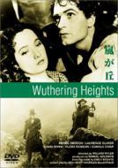 嵐が丘 Wuthering Heightstall Case