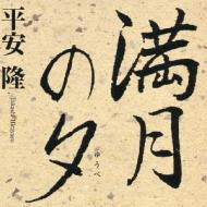 満月の夕-ウチナーグチ(沖縄方言)オリジナル ヴァージョン