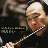 工藤重典: 20th Century Flute Works