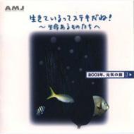 心にやさしいCD「2001年元気の旅」VOL.3