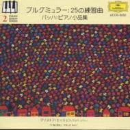 ピアノ・レッスン・シリーズ ーブルグミュラー:25の練習曲 クリストフ・エッシェンバッハ