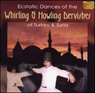 Ecstatic Dances Of The Whirling & Hoeling Dervishes
