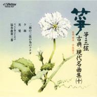 筝 三弦 古典 / 現代名曲集10