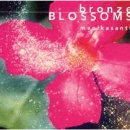 Bronze Blossoms ブロンズの開花バリ島ガムランの奇跡2
