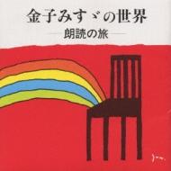 金子みすゞの世界〜朗読の旅