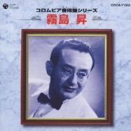 コロムビア音得盤シリーズ 霧島 昇