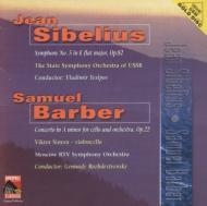 交響曲第5番 イェスポフ&ソ連国立交響楽団
