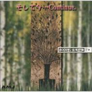 心にやさしいCD「2001年元気の旅」VOL.9