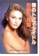 20世紀アイドルスター大全集 PART-3(1980〜198 デラックス近代映画
