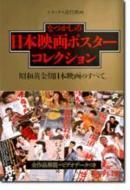 なつかしの日本映画ポスターコレクション PART 2