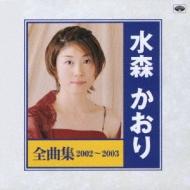水森かおり全曲集 2002〜2003