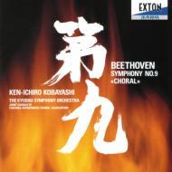 ベートーヴェン:交響曲第9番 小林研一郎&九州交響楽団