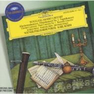 モーツァルト:クラリネット協奏曲、フルート協奏曲、ファゴット協奏曲 カール・ベーム/ウィーン・フィルハーモニー管弦楽団