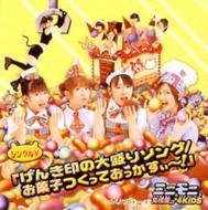 シングルV「げんき印の大盛ソング/お菓子つくっておっかすぃ〜!」