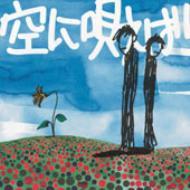 空に唄えば 【Copy Control CD】