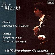 交響曲第9番『新世界より』(+バルトーク:ルーマニア民俗舞曲) 準・メルクル&NHK交響楽団