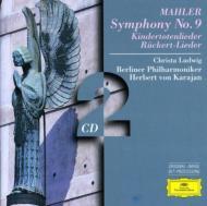 交響曲第9番 カラヤン&ベルリン・フィル