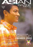 Asian Pops Magazine: 42号