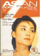 Asian Pops Magazine: 44号