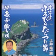 北海道ふるびらたらつり節/早島ござ織り唄(岡山県)