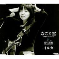 なごり雪[2002年バージョン]/[韓国語バージョン]