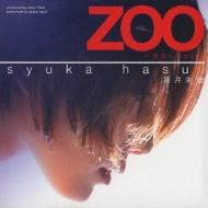 ZOO 〜愛をください〜