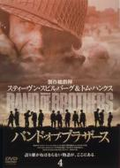 バンド・オブ・ブラザース 4