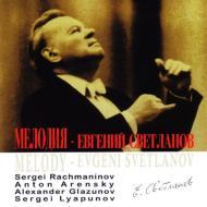 『メロディ』〜スヴェトラーノフ(ピアノ&指揮)
