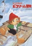 ピノキオより ピコリーノの冒険 DVD-BOX 2