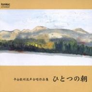 混声合唱作品集「ひとつの朝」: 平松剛一/平松混声合唱団
