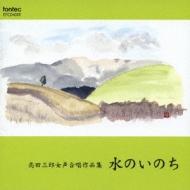 水のいのち: 宇野功芳/カラコレス女声合唱団