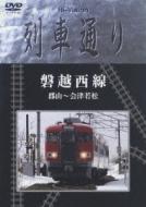 Hi-Vision 列車通り::磐越西線 郡山〜会津若松