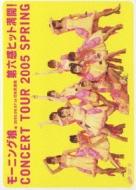 モーニング娘。concert Tour 2005 春-第六感ヒット満開