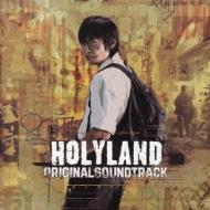 ホーリーランド オリジナルサウンドトラック