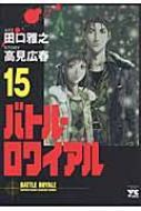 バトル・ロワイアル 15 YOUNGCHAMPIONコミックス