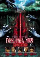『超』怖い話 THE MOVIE/闇の映画祭