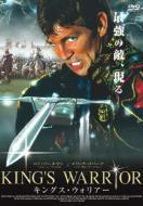 キングス ウォリアー -King's Guard