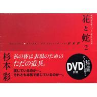 映画『花と蛇2パリ/静子』写真集...
