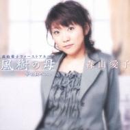 風樹の母+名曲ベスト 【Copy Control CD】