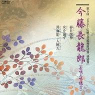 第9回 ビクター伝統文化振興財団賞「奨励賞」::今藤長龍郎