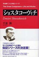 ショスタコーヴィチ作曲家・人と作品
