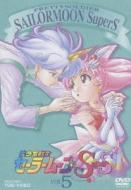 美少女戦士セーラームーンSuperS VOL.5